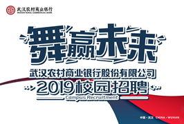 武汉农商银行2019校园招聘