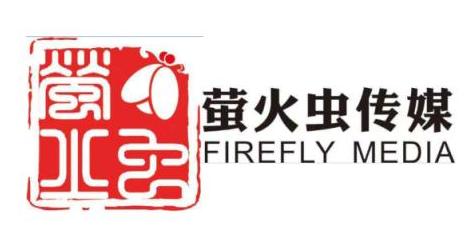 天津萤火虫星光影视文化传媒有限公司