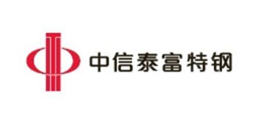 中信泰富特钢有限公司