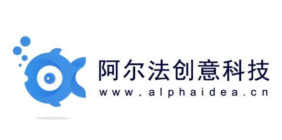深圳市阿尔法创意科技有限公司