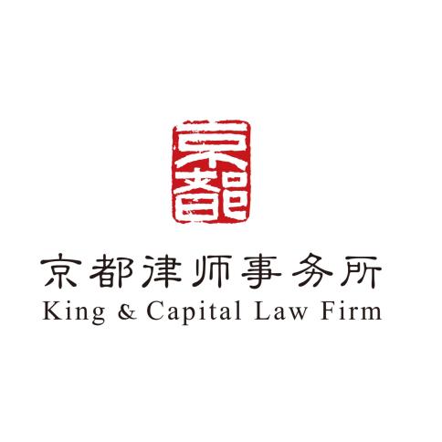 北京市京都律师事务所