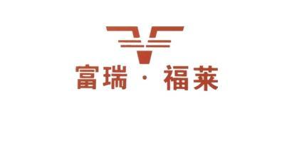 天津富瑞福莱科技发展有限公司