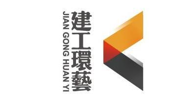 浙江建工环艺装饰设计工程有限公司