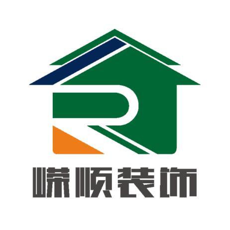 广东嵘顺装饰工程有限公司
