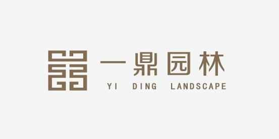 一鼎(福建)生态园林建设有限公司