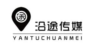 深圳市沿途传媒广告有限公司