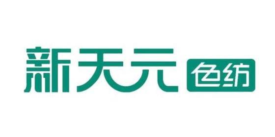 杭州新天元织造有限公司