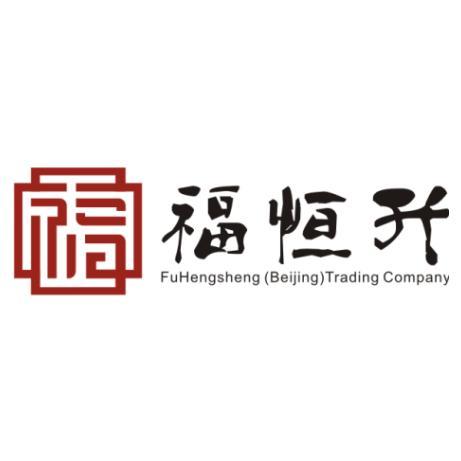 福恒升(北京)商贸有限公司