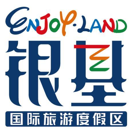 河南银基国际旅游度假区管理有限公司
