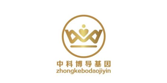 中科博导基因健康科技(广东)有限公司