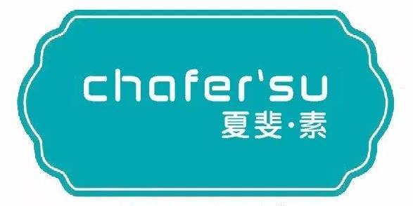 广州夏斐国际时尚服饰有限公司