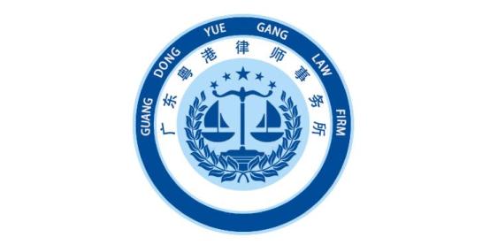 广东粤港律师事务所