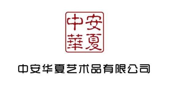 中安华夏艺术品有限公司