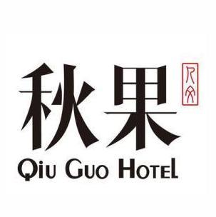 北京秋果酒店管理有限公司
