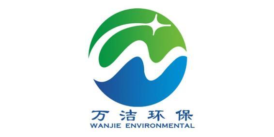 山东万洁环保科技有限公司