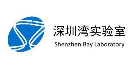 深圳湾实验室