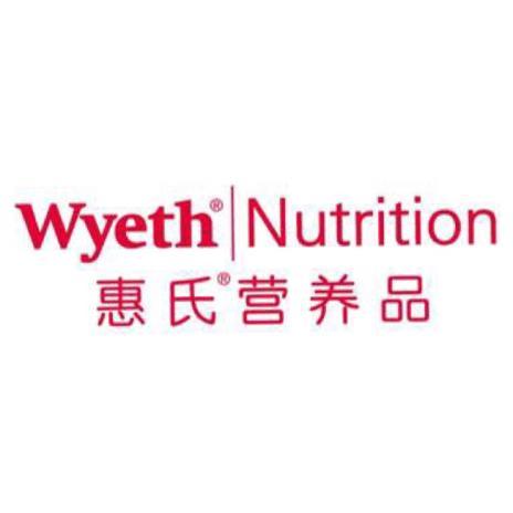 惠氏营养品(中国)有限公司