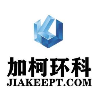 黄石加柯环保科技有限公司