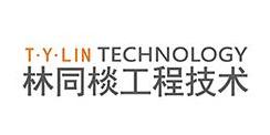 林同棪(重庆)国际工程技术有限公司