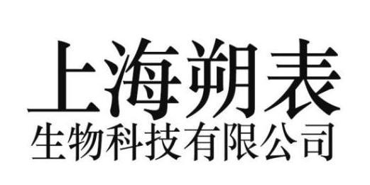 上海朔表生物科技有限公司