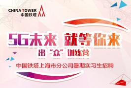 中国铁塔上海市分公司暑期实习生校园招聘