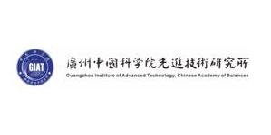 广州中国科学院先进技术研究所