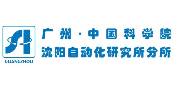 广州中国科学院沈阳自动化研究所分所