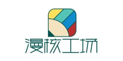 贵安新区漫核工场动漫文化传媒有限公司