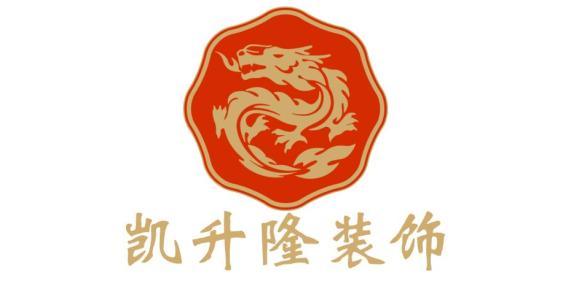 广州凯升隆设计装饰工程有限公司
