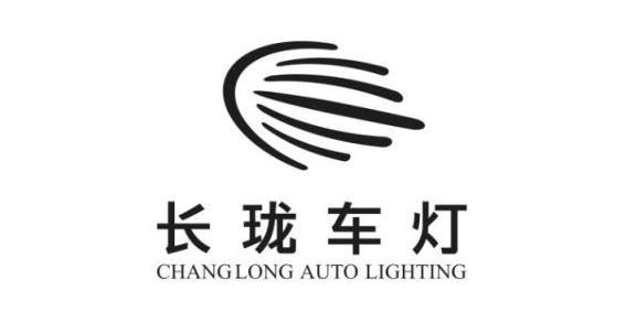 浙江长珑车灯股份有限公司