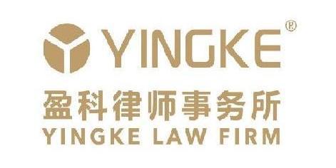 北京市盈科(济南)律师事务所