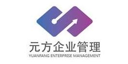 吉林省元方企业管理有限公司