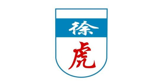 上海徐虎社会服务有限公司