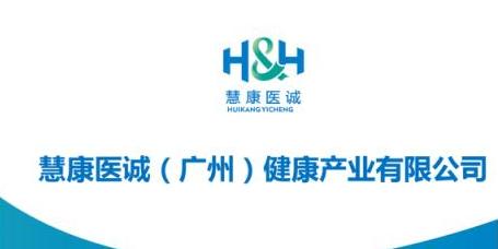 慧康医诚(广州)健康产业有限公司