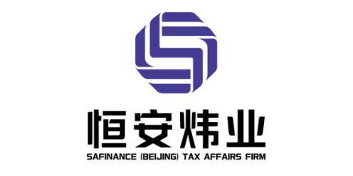 恒安炜业(北京)税务师事务所有限公司