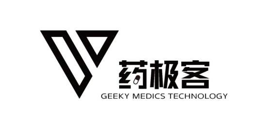 深圳药极客科技有限公司