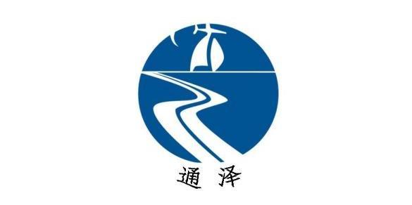 江苏通泽国际货运代理有限公司