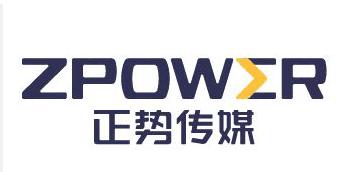 广州正势传媒有限公司