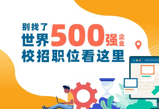 世界500强企业提前招聘专题
