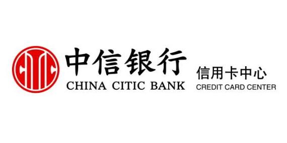 中信银行信用卡中心