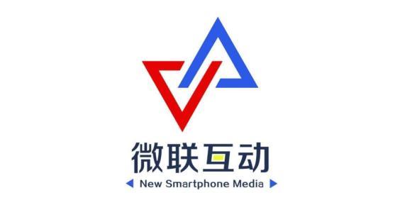 山东微联互动文化传媒有限公司