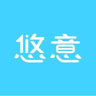 悠意(上海)实业有限公司