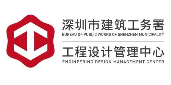 深圳市建筑工务署工程设计管理中心