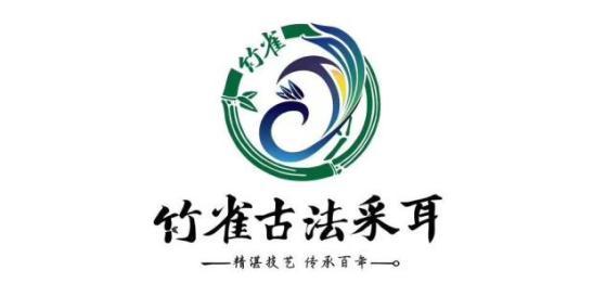 竹雀古法采耳服务(大连)有限公司