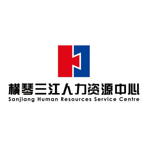 珠海横琴新区三江人力资源综合服务中心有限公司