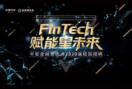 平安金融壹账通2020校园招聘