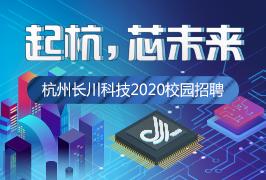 杭州长川科技2020校园招聘