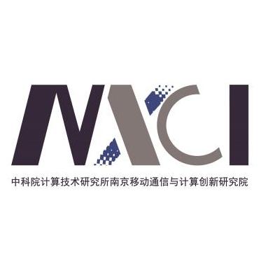 中科院计算技术研究所南京移动通信与计算创新研究院