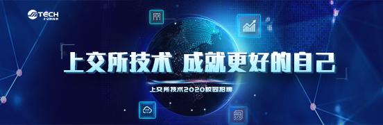上交所技术2020校招