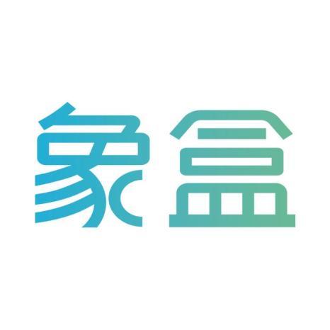 湖南象盒网络科技有限公司